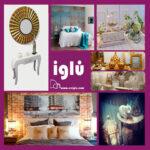 iglu-decoracion-hogar-regalo